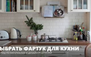 Как подобрать стеновую панель для кухни?