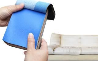 Как залатать кожаный диван?